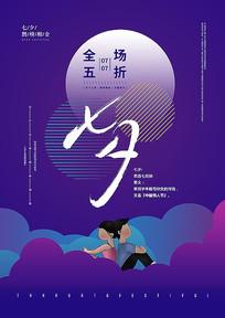 中国情人节节日海报