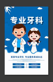 专业牙科宣传海报设计
