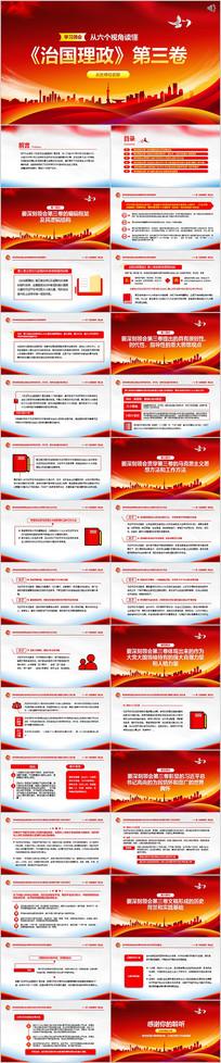 六个视角读懂治国理政第三卷PPT