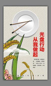 光盘行动节约粮食海报