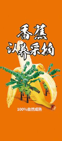 创意香蕉认养采摘X展架设计