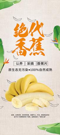 香蕉采摘易拉宝X展架设计