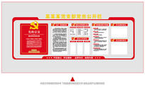 党务公开党建宣传栏文化墙