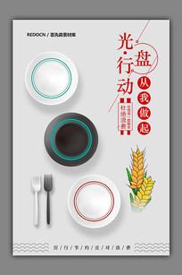 光盘行动节约粮食海报设计