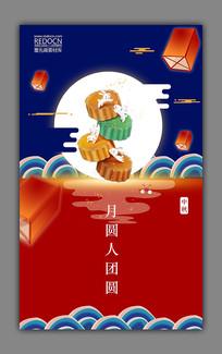 喜庆中秋节海报设计