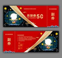 中秋节月饼代金券模板