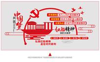 学习红船精神党建文化墙