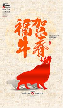 中国风牛年海报