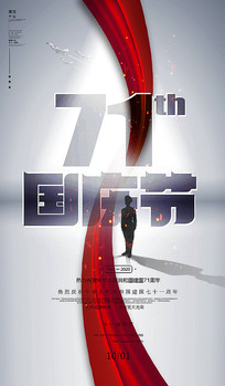 国庆71周年海报设计