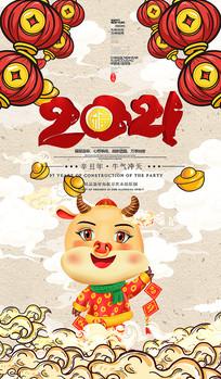 卡通插画2021牛年海报设计
