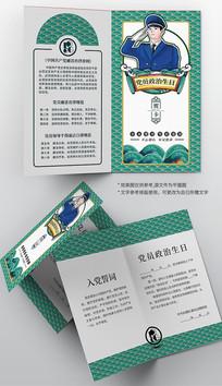 大气党员政治生日卡
