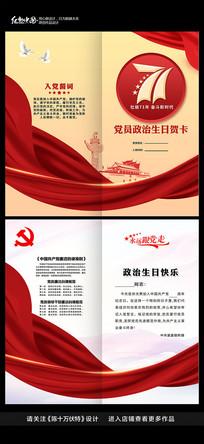 特色党员政治生日卡片