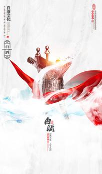 创意白酒文化海报设计