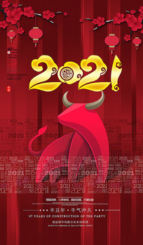 喜庆2021元旦新年海报