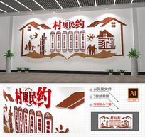 红色基层党建村规民约村民新农村文化墙