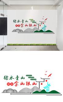 简约绿水青山文化墙设计