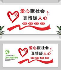 志愿爱心站宣传文化墙