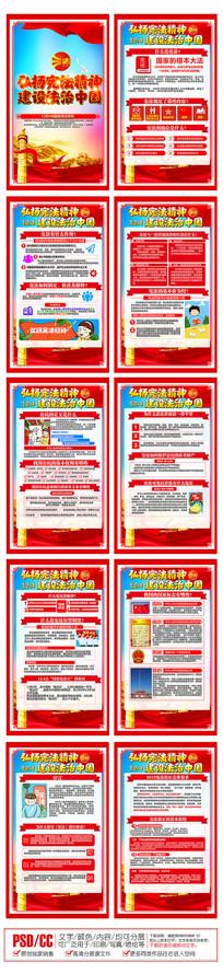 12.4法制宣传日宪法展板