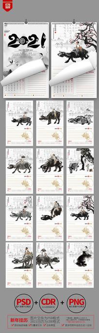 中国风水墨2021牛年挂历设计