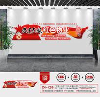 创意党建引领红色物业标语文化墙