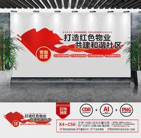 党建引领红色物业标语文化墙