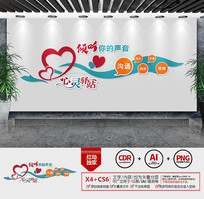 心灵驿站文化墙