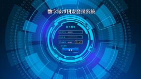 数字技术登录系统ui界面设计 PSD