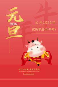 2021年元旦节海报