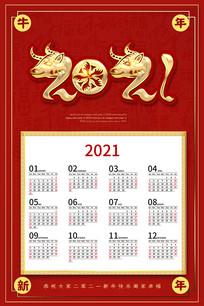 2021牛年挂历