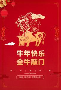 2021牛年快乐金牛开门海报