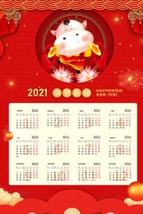 2021恭贺新春挂历