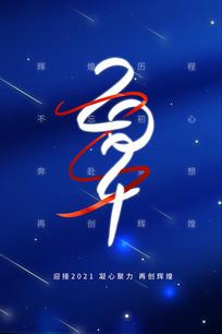 蓝色大气2021年海报