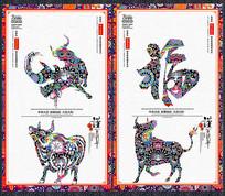 中国风剪纸牛年宣传海报