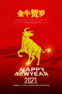 2021牛年贺岁新年海报