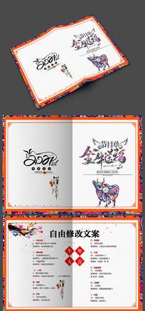 创意中国风剪纸节目单设计