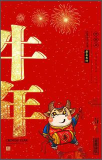 红色简约牛年春节海报设计