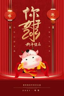 你好2021新年快乐海报