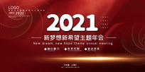 2021新梦想新希望年会展板