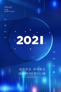 蓝色2021新年快乐海报