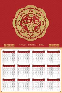 2021牛年恭贺新春日历挂历海报