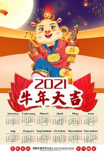 红色2021牛年宣传日历海报