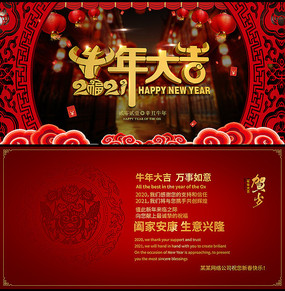 中式大气2021牛年新年贺卡明信片设计 PSD