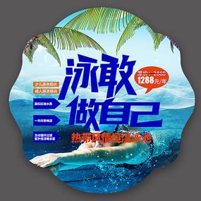 简约大气游泳馆培训地贴广告设计