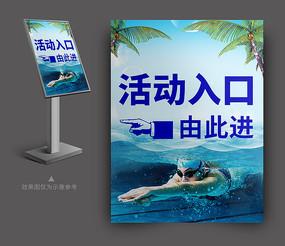 简约时尚游泳馆培训指引牌设计