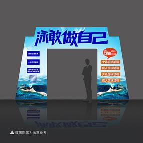 简约时尚游泳培训活动拱门设计