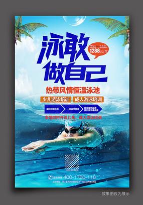 精美时尚游泳培训海报设计
