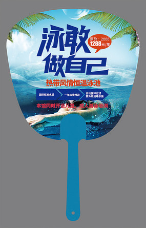 蓝色大气游泳培训广告扇设计