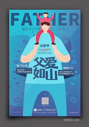 父爱如山父亲节海报