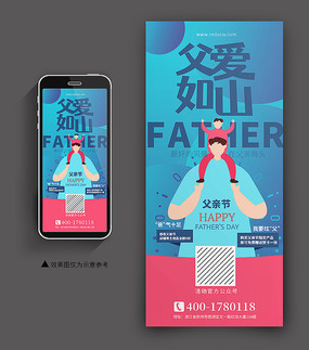 父爱如山父亲节手机端海报