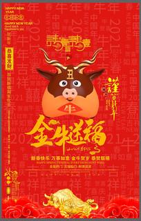 创意2021牛年新春宣传海报